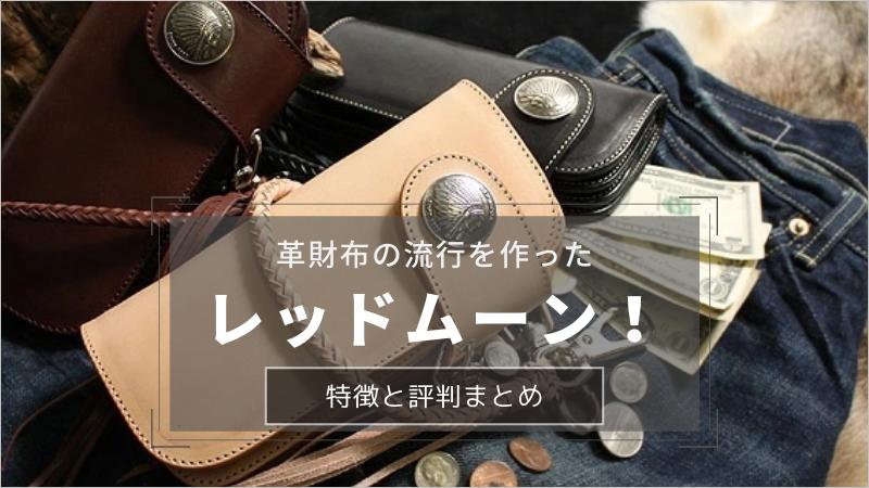 革財布の流行を作ったレッドムーン!特徴と評判まとめ