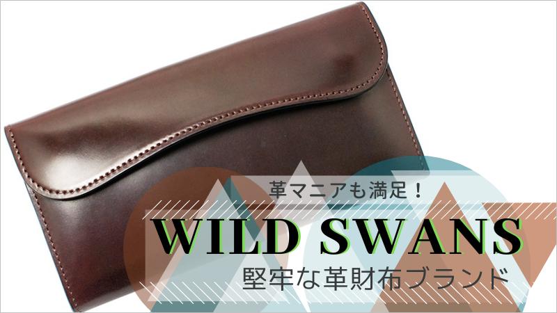 革マニアも満足!WILD SWANS堅牢な革財布ブランド