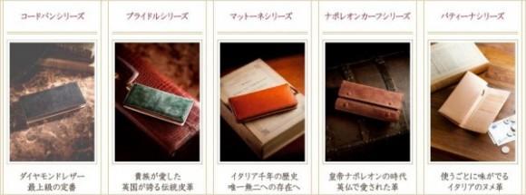 ココマイスター 財布の種類