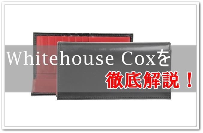 Whitehouse Coxを徹底解説!