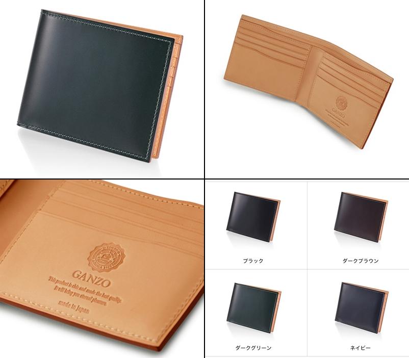 GANZOのコードバンメンズ二つ折り財布