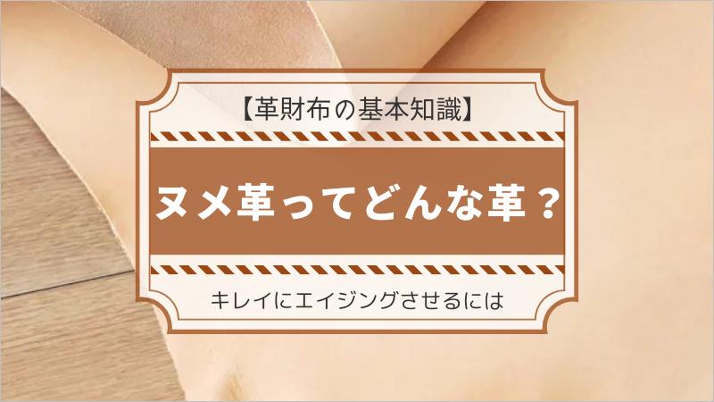 【革財布の基本知識】ヌメ革ってどんな革?