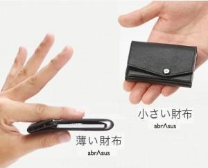 アブラサス 財布