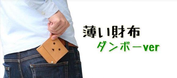 薄い財布のダンボーコラボ