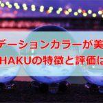 YUHAKUのアイキャッチ画像