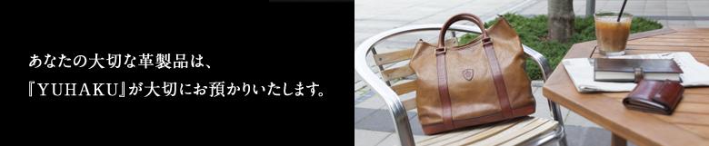 YUHAKU 革製品メンテナンス