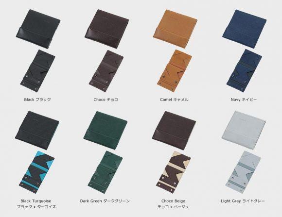 薄い財布のカラーバリエーション
