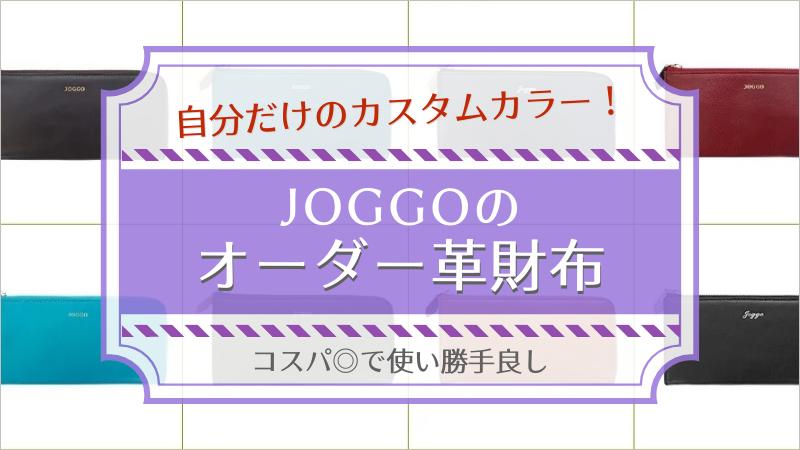 自分だけのカスタムカラー!JOGGOのオーダー革財布