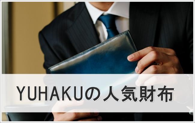 YUHAKUの人気財布のアイキャッチ