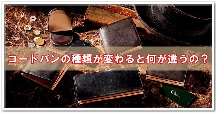 dce780f7f4c4 3種類のコードバン】ココマイスターの最高級革財布を徹底解説します ...