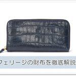 フェリージの財布を徹底解説