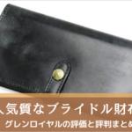 職人気質なブライドル財布!グレンロイヤルの評価と評判まとめ