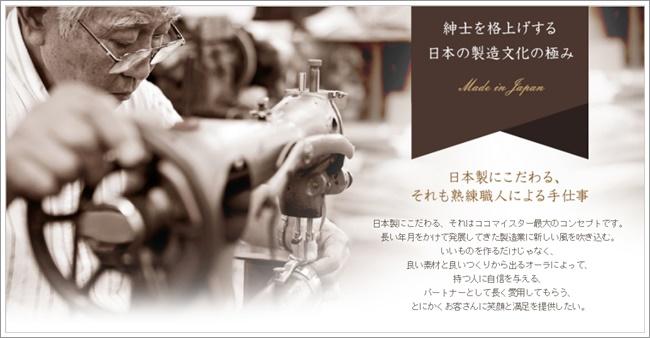 ココマイスターは安心の日本製