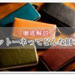 ココマイスターのマットーネは本当に使える財布なのか徹底検証!