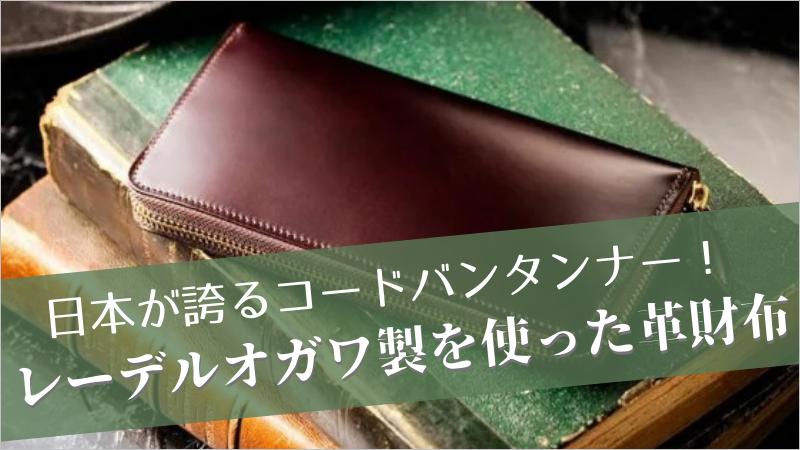 日本が誇るコードバンタンナー!レーデルオガワ製を使った革財布