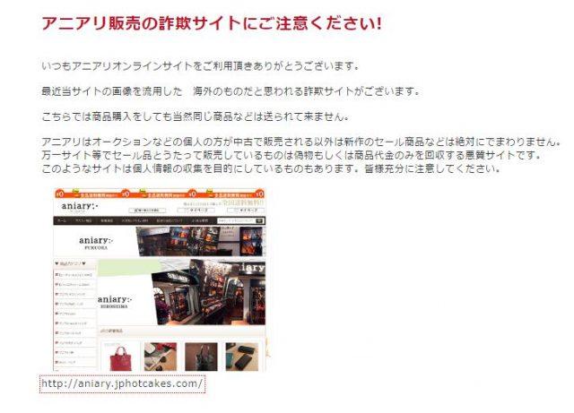 アニアリ公式サイトでの偽サイト注意の情報