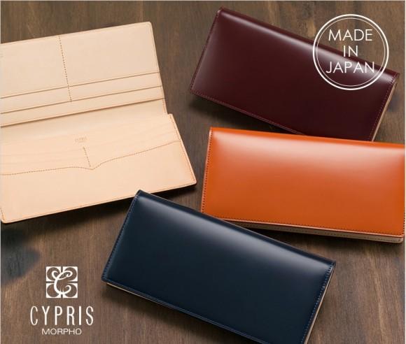 キプリス コードバン長財布