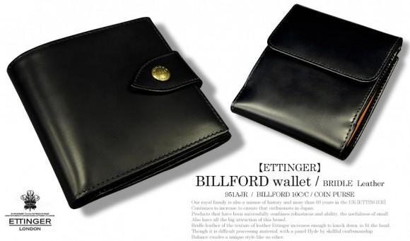 エッティンガーのブライドルレザー出来ているメンズ二つ折り財布