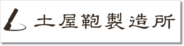 Tuchiya logo