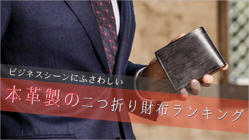 ビジネスシーンにふさわしい!本革製の二つ折り財布ランキング