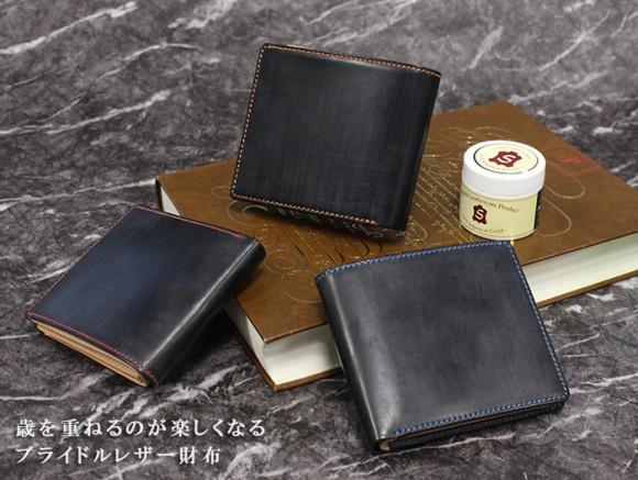 ブリティッシュグリーン メンズ用二つ折り財布