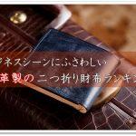 ビジネスシーンにふさわしい本革製の二つ折り財布ランキング