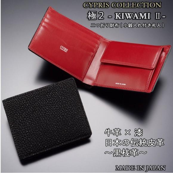 キプリスコレクション 黒桟革二つ折り財布