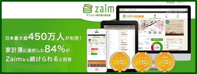 オンライン家計簿の決定版ZAIM