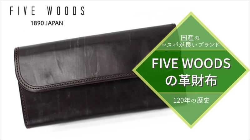 国産のコスパが良いブランドFIVE WOODSの革財布