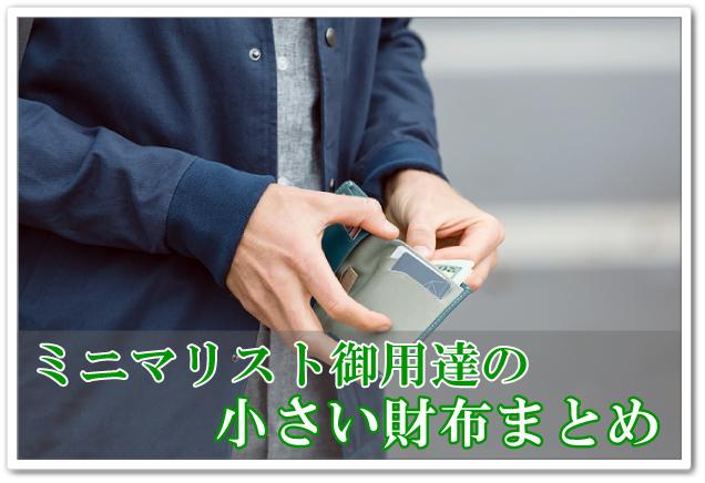 fff411af1ec2 小さい財布まとめ】コンパクトで使いやすい!ミニマリストならこれに ...