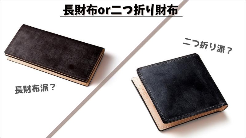 長財布か?二つ折り財布か?