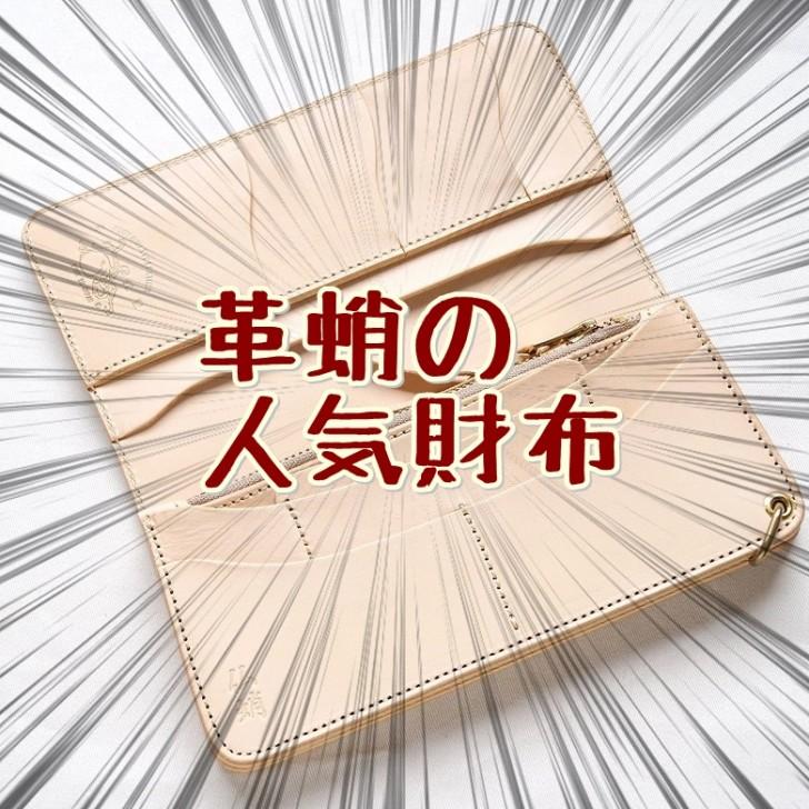 革蛸の人気メンズ財布