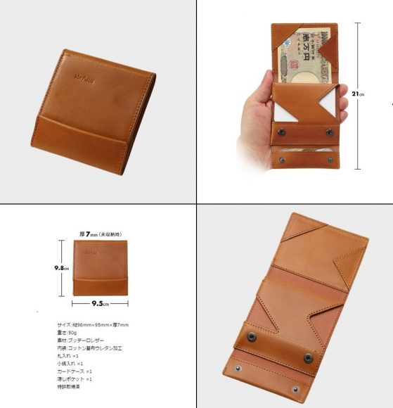 アブラサスの薄い財布