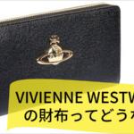 Vivienne Westwoodの財布ってどうなの?