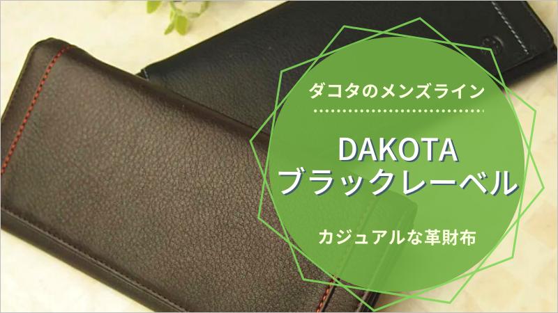 ダコタのメンズラインdakota ブラックレーベル カジュアルな革財布