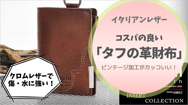 コスパの良い「タフの革財布」ビンテージ加工がカッコいい!
