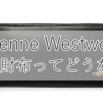 Vivienne Westwoodのアイキャッチ画像