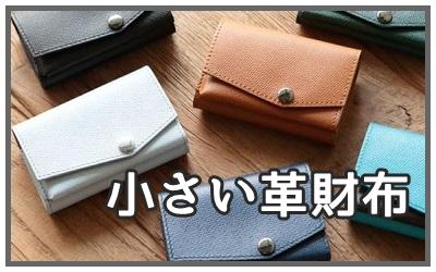 小さい革財布のカテゴリー