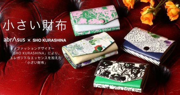 小さい財布SHOKURASHINA