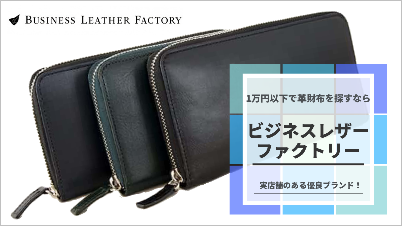 1万円以下で革財布を探すならビジネスレザー ファクトリー実店舗のある優良ブランド!