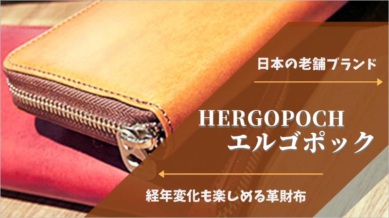日本の老舗ブランド「HERGOPOCH(エルゴポック)」経年変化も楽しめる革財布