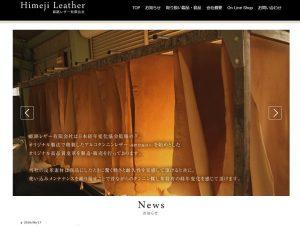 姫路レザーのスクリーンショット