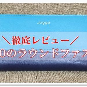 JOGGOのレディースラウンドファスナーのレビュー
