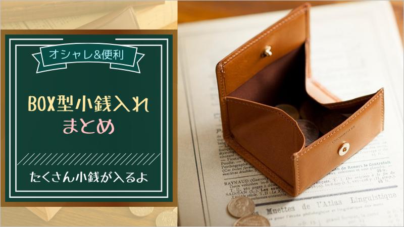 オシャレ&便利「BOX型小銭入れ」まとめ