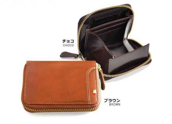 ミラグロのヨコ型ボックスコインケース