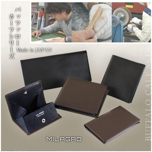 ミラグロのバッファローカーフシリーズ