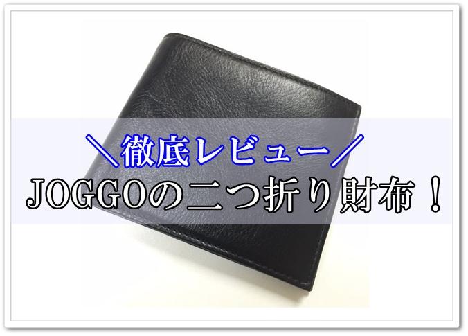 JOGGOの二つ折り財布のレビュー