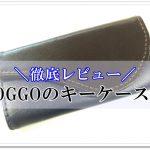 JOGGOの革のオーダーキーケースを徹底レビュー