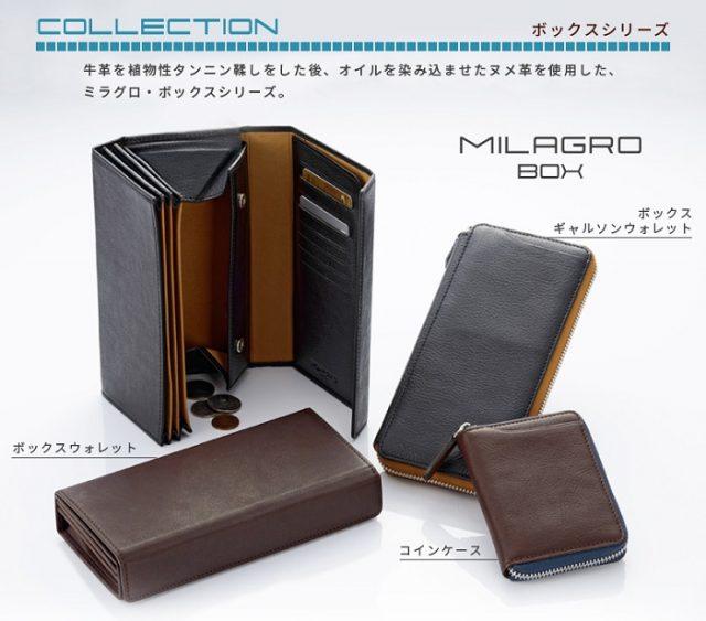 ミラグロのボックスシリーズ