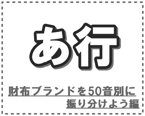 50音別に財布ブランドを振り分けよう編~あ行~